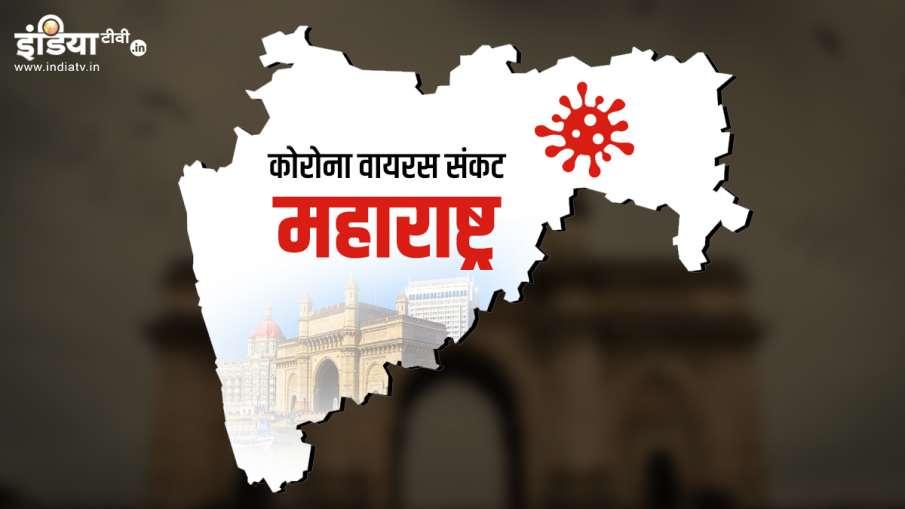महाराष्ट्र: Coronavirus से एक दिन में 105 लोगों की मौत, मुंबई में 32 की गई जान- India TV Hindi