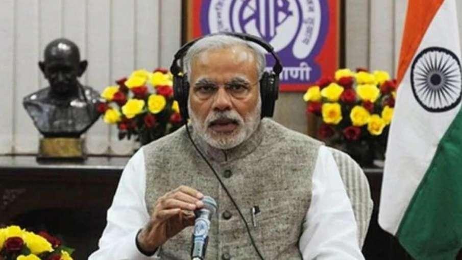 Modi Mann Ki Baat, PM Modi in Mann ki Baat, Mann Ki Baat News, PM Narendra Modi- India TV Hindi
