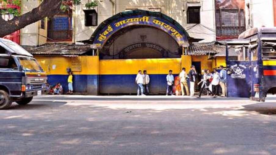 मुंबई की आर्थर रोड जेल में एक कैदी और दो कर्मी कोरोना पॉजिटिव- India TV Hindi