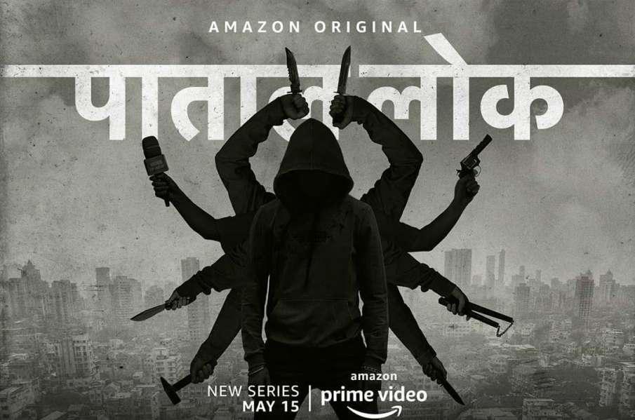 paatal lok, anushka sharma- India TV Hindi