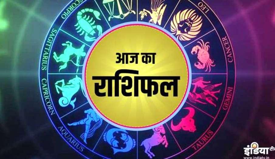 1 जून 2020 राशिफल- India TV Hindi