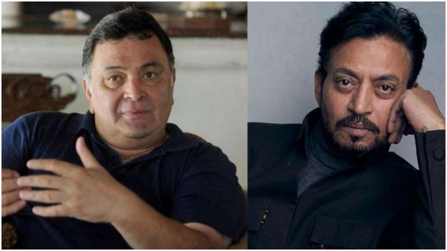 ऋषि कपूर और इरफान खान...- India TV Hindi