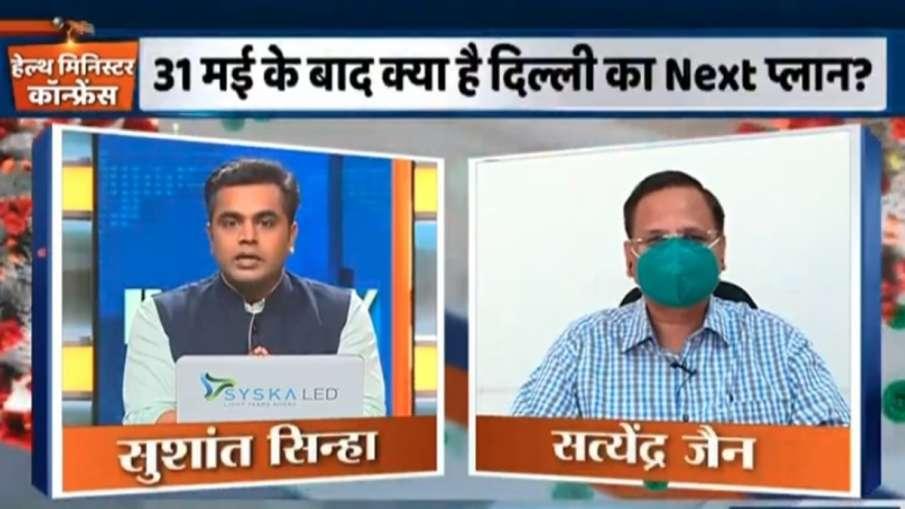 India TV Health Minister Conference, Delhi Health Minister Satyendar Jain, Satyendar Jain- India TV Hindi