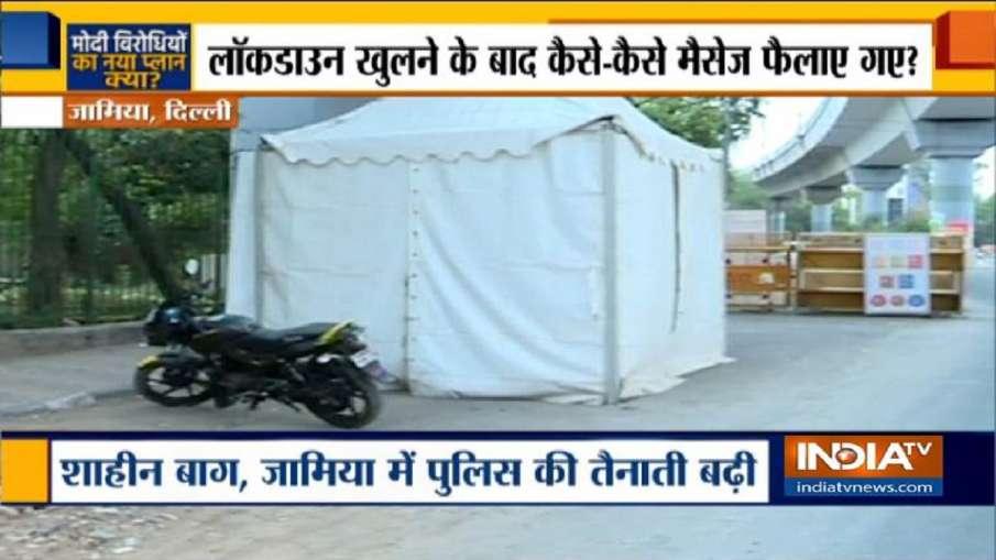 Exclusive: कैसे दिल्ली पुलिस ने 3 जून को शाहीन बाग़ आन्दोलन फिर से शुरू करने के मंसूबों पर पानी फेरा- India TV Hindi