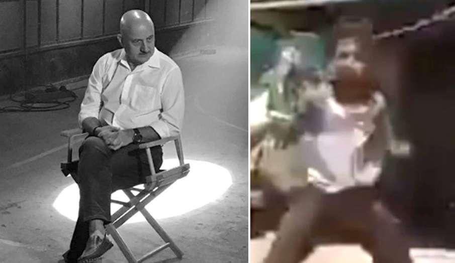 अनुपम खेर ने शेयर किया बच्चे का वीडियो- India TV Hindi
