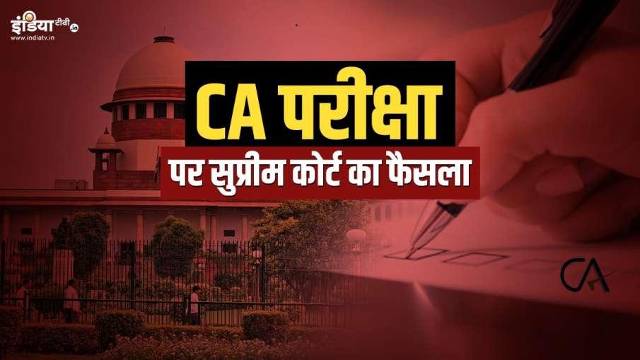 supreme court decision on ca examination...- India TV Hindi
