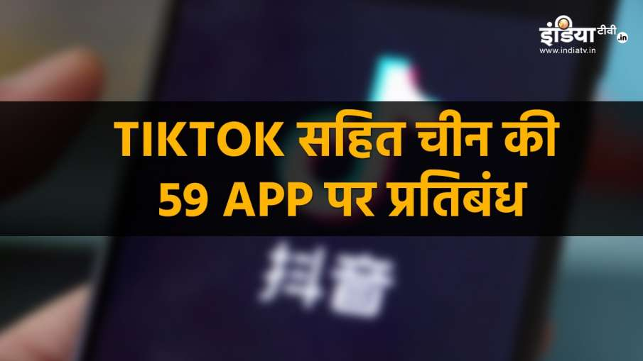 Chinese Apps banned- India TV Hindi
