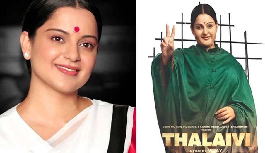 कंगना रनौत की फिल्म थलाइवी ऑनलाइन होगी रिलीज !- India TV Hindi