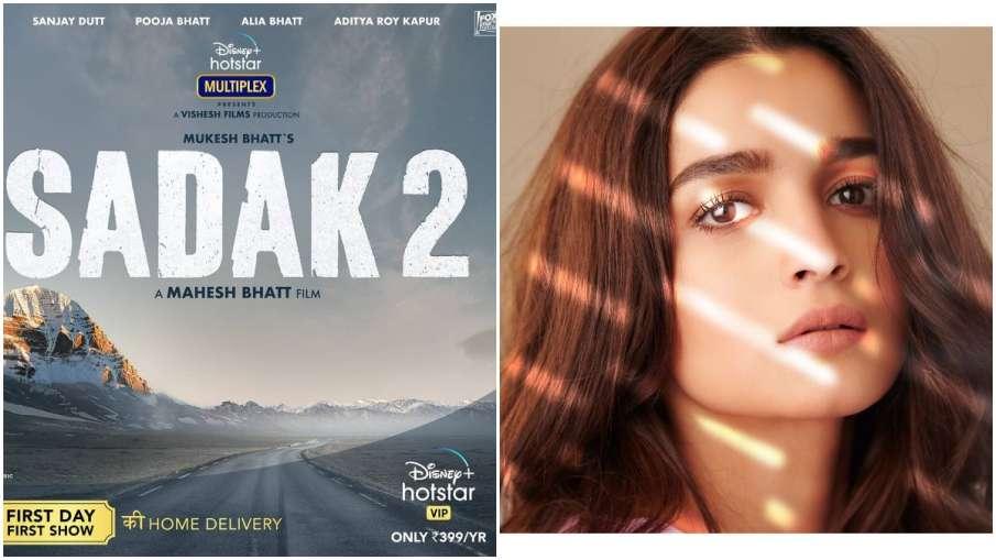 आलिया भट्ट सड़क 2- India TV Hindi