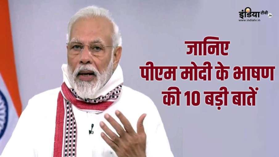 PM Narendra Modi - India TV Hindi