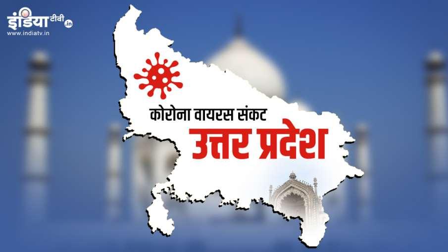 यूपी: 24 घंटे में Coronavirus के 583 मामले, 30 लोगों की हुई मौत- India TV Hindi