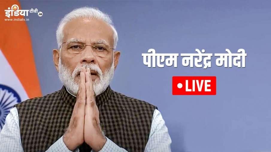 Watch live stream Narendra Modi Speech Today LIVE...- India TV Hindi