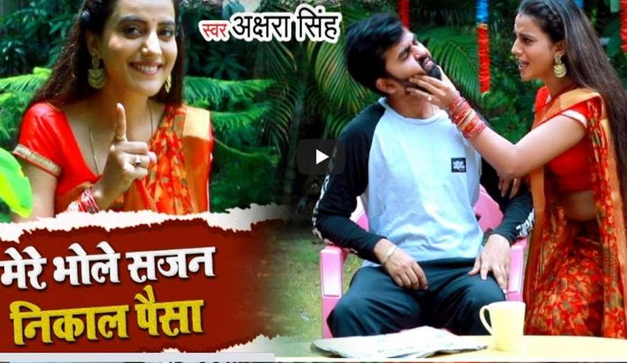 'मेरे भोले सजन निकाल पैसा' भोजपुरी गाना- India TV Hindi