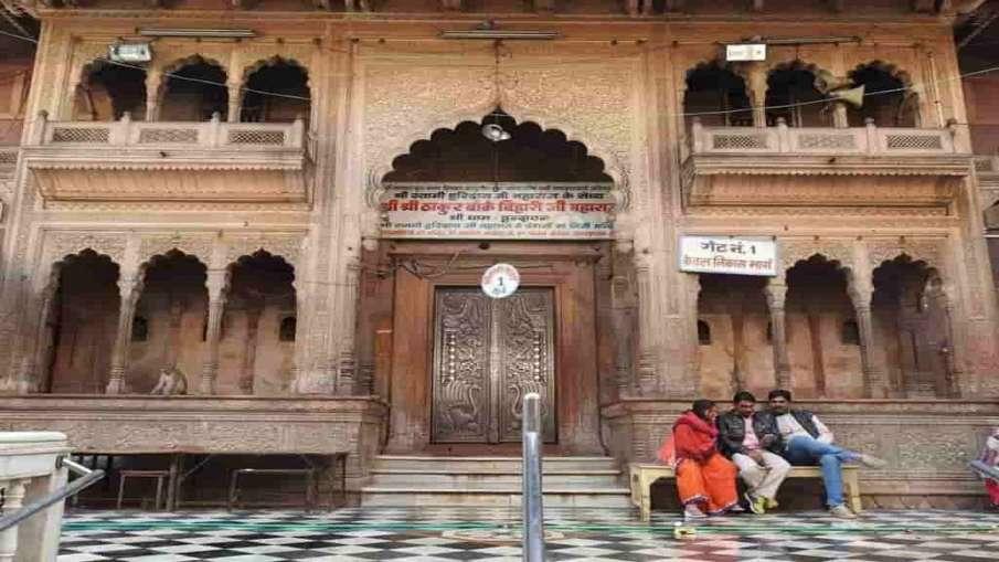 Banke Bihari Temple- India TV Hindi