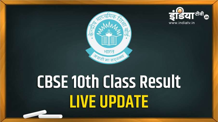 CBSE 10th Class Results date announcement Live updates...- India TV Hindi