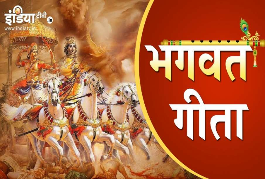 Bhagavad Gita- India TV Hindi