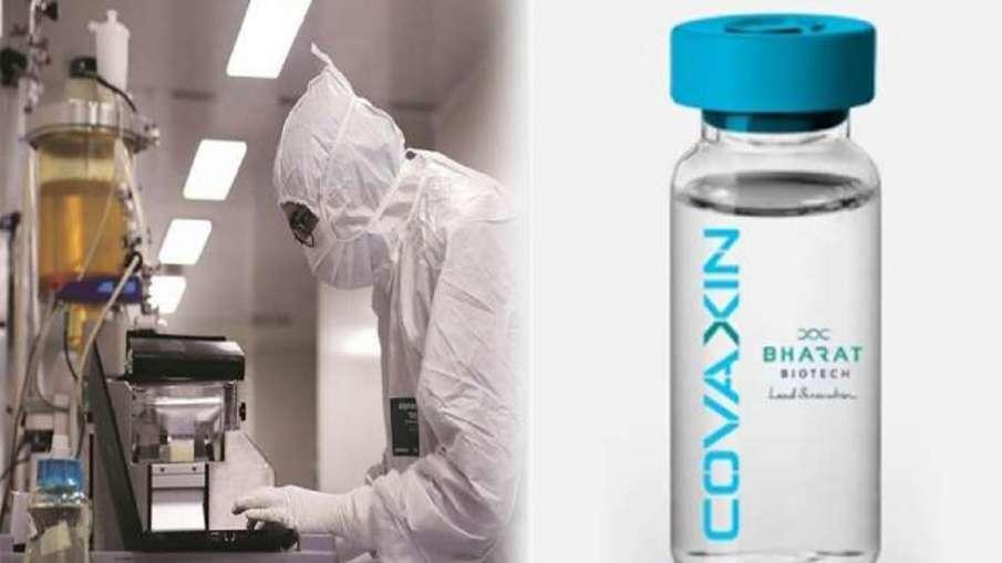 COVAXIN:हैदराबाद के NIMS में COVID-19 वैक्सीन के क्लीनिकल ट्रायल की प्रक्रिया शुरू - India TV Hindi