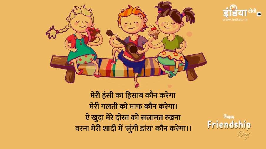 Friendship Day 2020: 'फ्रेंडशिप डे' पर इस बार दोस्तों को भेजें ये खास मैसेज, रिश्ता हो जाएगा और भी म- India TV Hindi