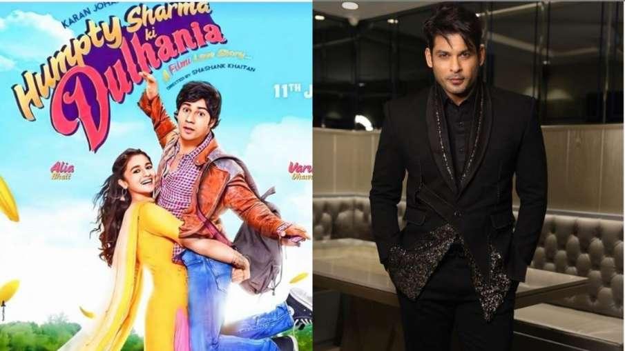 humpty sharma ki dulhania- India TV Hindi