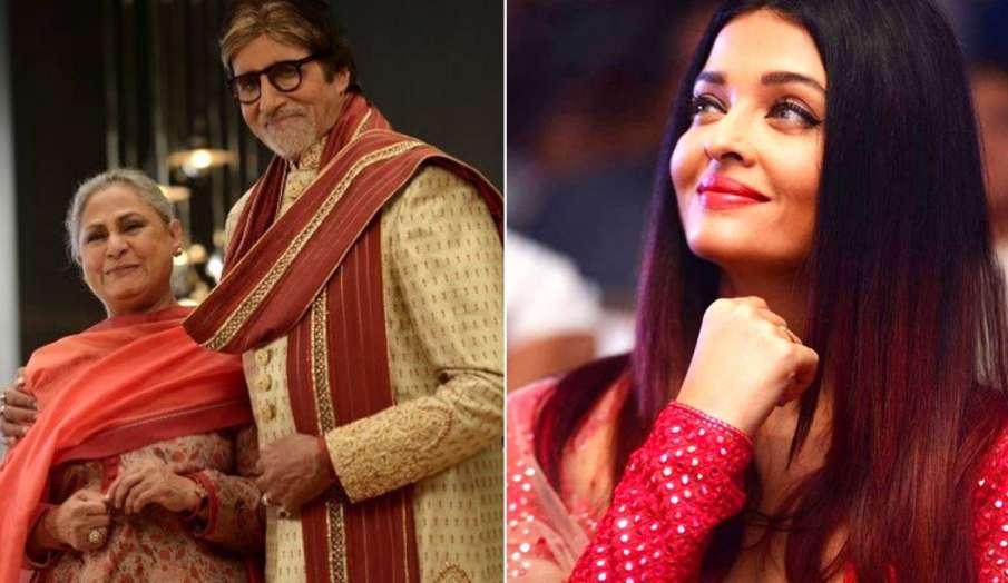ऐश्वर्या और आराध्या के कोरोना संक्रमित होने के बाद जया बच्चन दूसरे बंगले में रह रही हैं- India TV Hindi