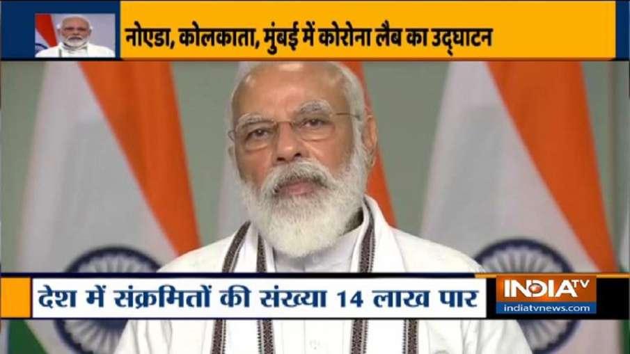 प्रधानमंत्री नरेंद्र मोदी LIVE: कोरोना की टेस्टिंग को बढ़ाना है- India TV Hindi