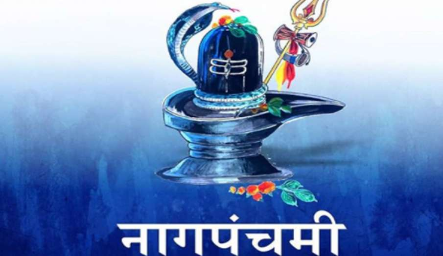 नाग पंचमी 2020- India TV Hindi