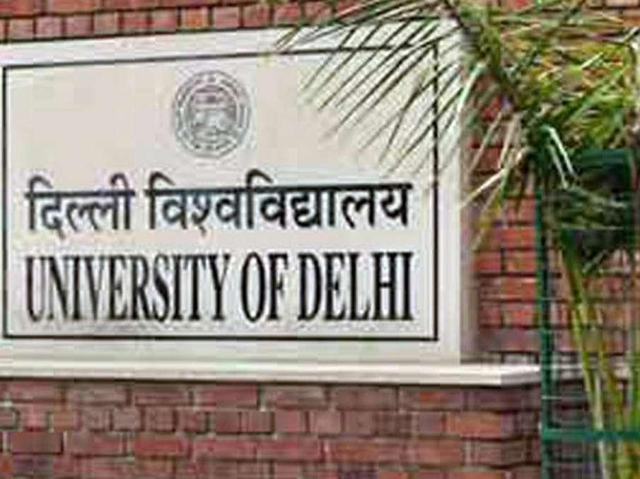 du open book mock test failed students had to face many...- India TV Hindi