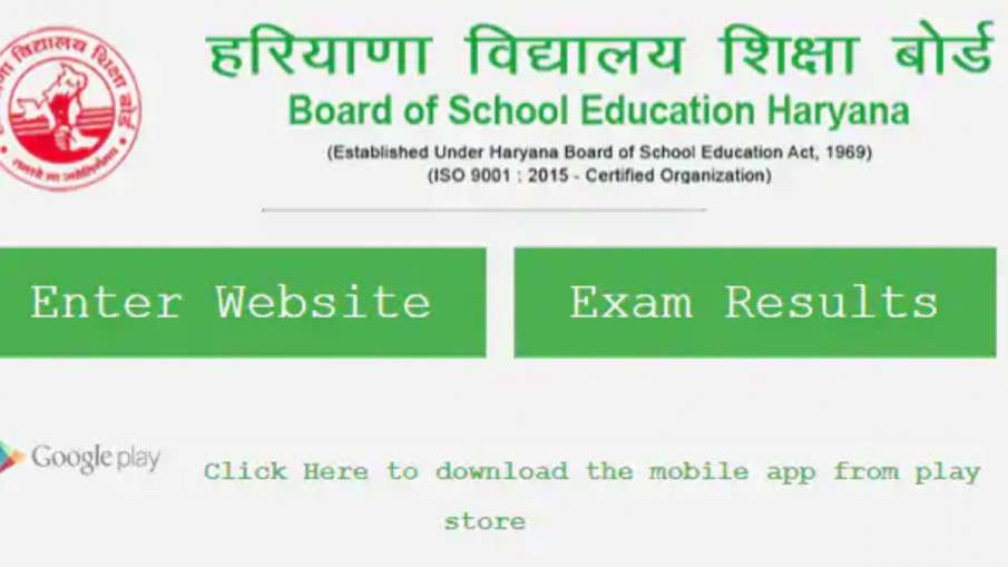 BSEH Haryana Board 10th result declared check score at...- India TV Hindi