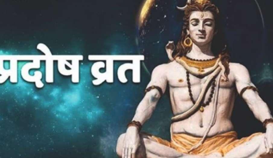 प्रदोष व्रत पूजा विधि, व्रत कथा और शुभ मुहूर्त- India TV Hindi