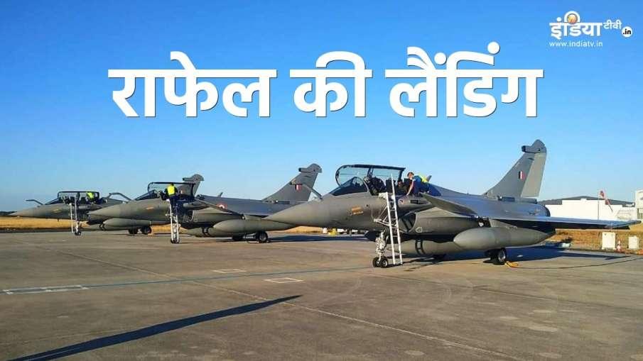 Rafale Fighter jet landed at Ambala Airbase live updates भारतीय वायुसेना के राफेल फाइटर जेट ने अंबाल- India TV Hindi