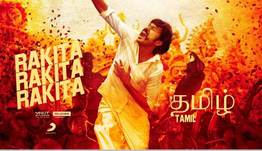 सुपरस्टार धनुष ने अपने बर्थडे पर दिया फैंस को तोहफा, रिलीज किया फिल्म 'जगमे थांधीराम' का गाना - India TV Hindi