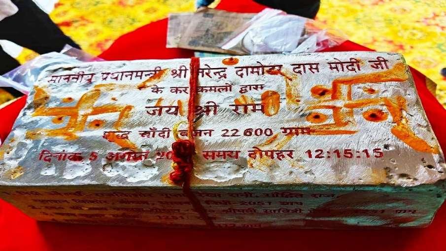 This is 22 kg Silver Brick for Ram Mandir Bhumi Pujan- India TV Hindi
