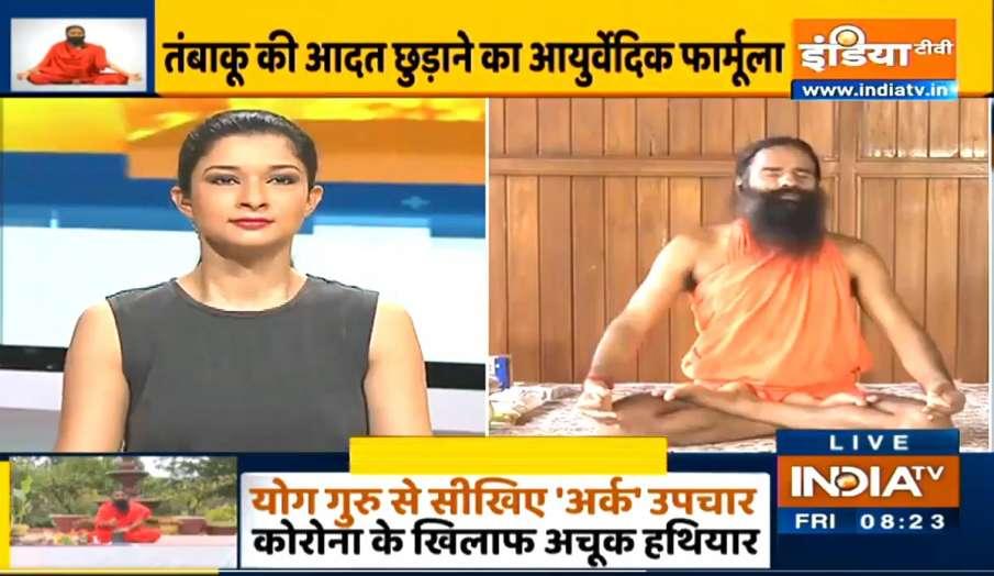 सिगरेट-शराब और गुटखा के नशे से मिलेगा छुटकारा, स्वामी रामदेव से जानिए 'अर्क उपचार'- India TV Hindi