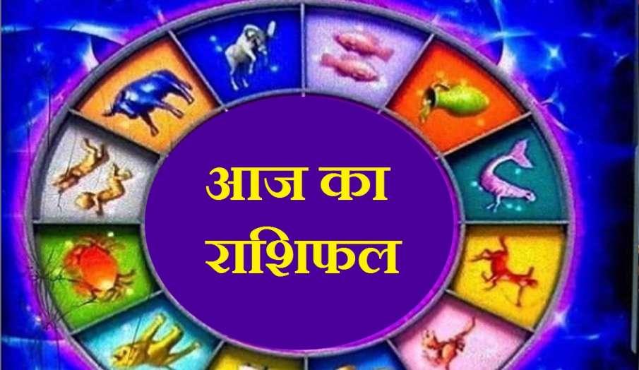 राशिफल 8 जुलाई- India TV Hindi