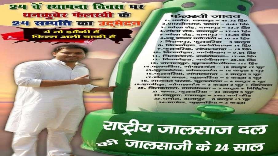 Tejashwi Yadav Poster, Bihar Tejashwi Poster, Tejashwi Poster Bihar, Bihar Poster War- India TV Hindi