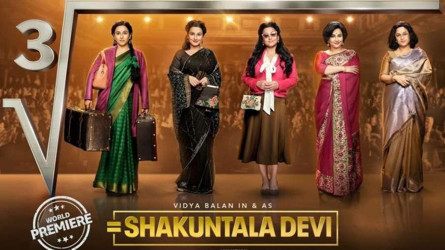 विद्या बालन- India TV Hindi