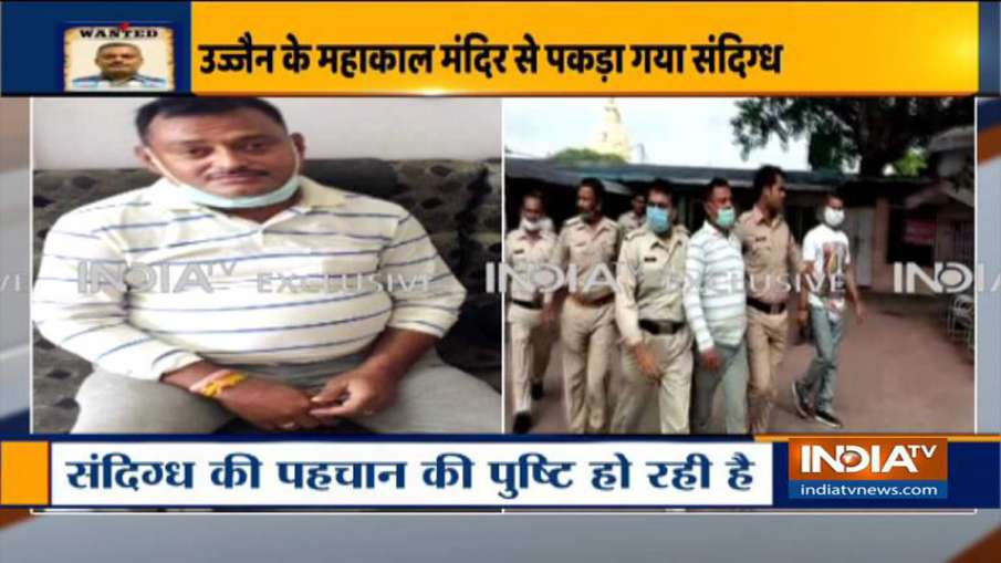 gangster Vikas Dubey arrested in Ujjain- India TV Hindi