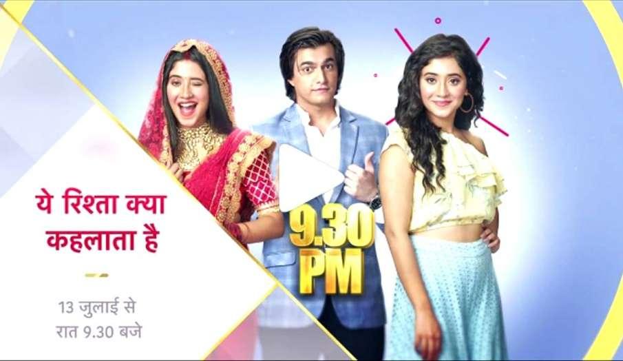 ये रिश्ता क्या कहलाता है का नया प्रोमो- India TV Hindi