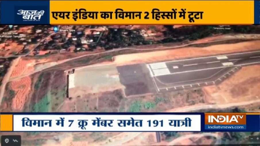 plane crash in kerala  । इस रनवे पर लैंड हुआ था विमान हादसा, जिसके बाद फिसलने की वजह से हुआ हादसा- India TV Hindi