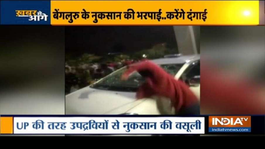 खबर से आगे: बेंगलुरु दंगे का खौफ़नाक ब्लूप्रिंट, नया वीडियो, नए सबूत- India TV Hindi