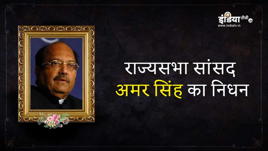 Amar singh passed away at age 64- India TV Hindi