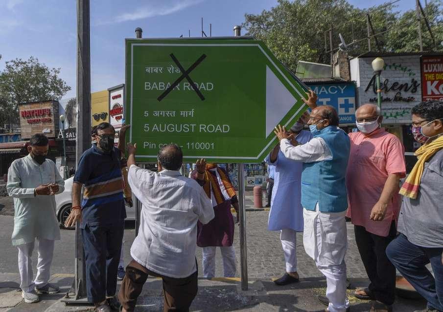 Vijay Goel demands babur road to be renamed as 5 august marg । दिल्ली में बाबर रोड का नाम बदलकर 5 अग- India TV Hindi