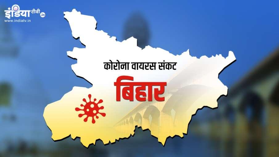 बिहार: Coronavirus के 3646 नए मामले, संक्रमितों की कुल संख्या 71,794 - India TV Hindi