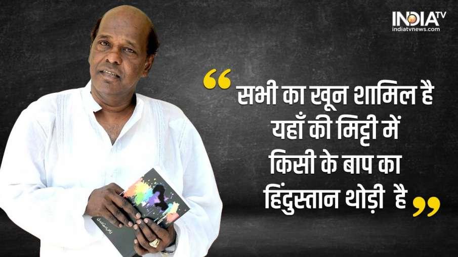 बुलाती है मगर जाने का...- India TV Hindi