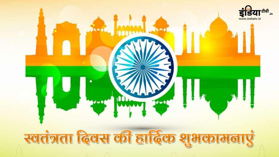 Independence Day 2020: स्वतंत्रता...- India TV Hindi