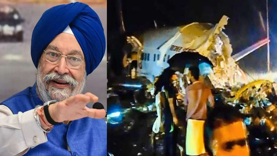 kerala Air India plane crash hardeep puri gives investigation order- India TV Hindi