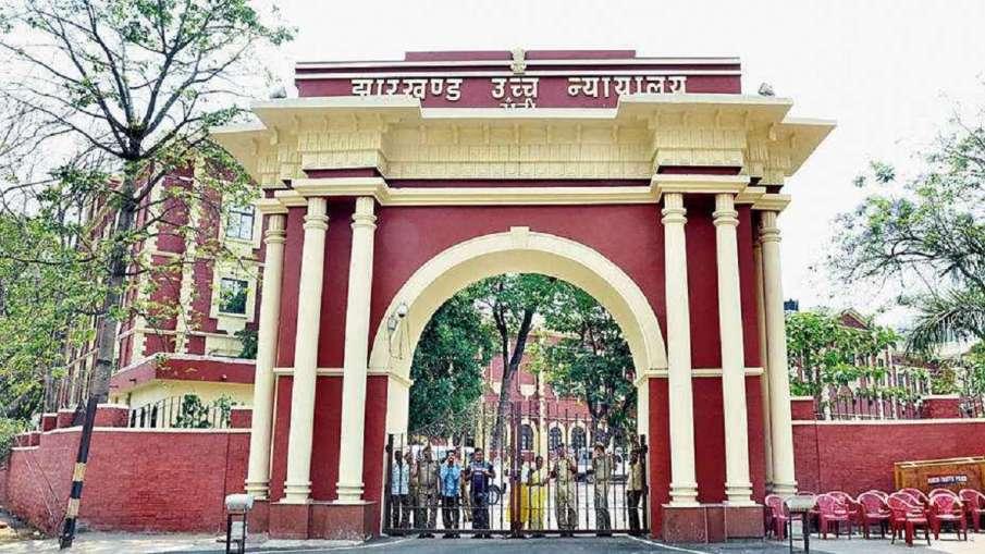 Jharkhand High Court Justice corona positive- India TV Hindi
