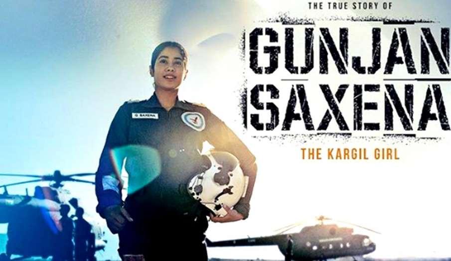 Gunjan Saxena The Kargil Girl trailer out today - India TV Hindi