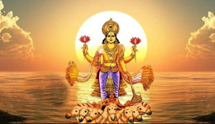 2 अगस्त को सूर्य बदल रहे हैं अपनी चाल,  अशुभ प्रभाव से बचने के लिए अपनाएं ये अचूक उपाय - India TV Hindi