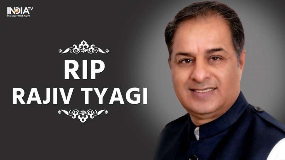 Rajiv Tyagi passes away due to cardiac arrest- India TV Hindi